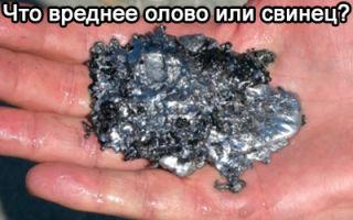 Что вреднее олово или свинец?