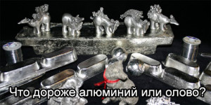 Что дороже алюминий или олово