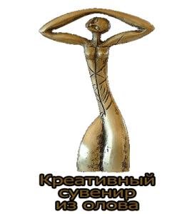 Креативный сувенир из олова