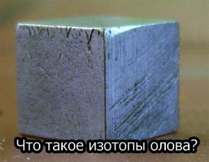 Что такое изотопы олова